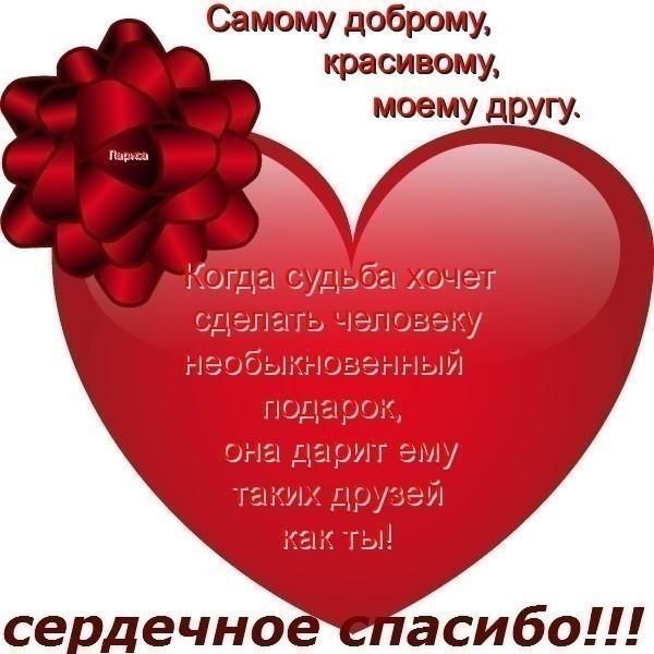 поздравление самого дорогого и любимого редко думают