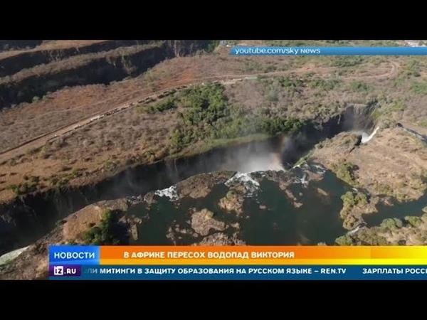 Крупнейший в мире водопад Виктория высох