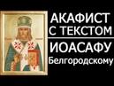 Акафист и молитва Иоасафу Белгородскому