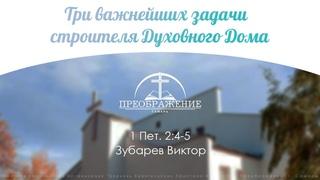 «Три важнейших задачи строителя Духовного Дома» - 1 Пет. 2:4-5 Виктор Зубарев