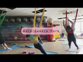 Антигравити Йога в Пушкино, студия Айседора