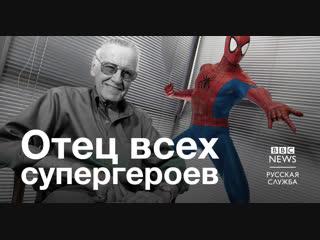 Интервью Стэна Ли о вселенной Marvel