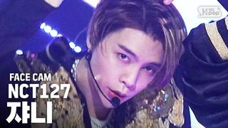 [페이스캠4K] NCT127 쟈니 '영웅' (NCT127 JOHNNY 'Kick it'  FaceCam) │ @SBS