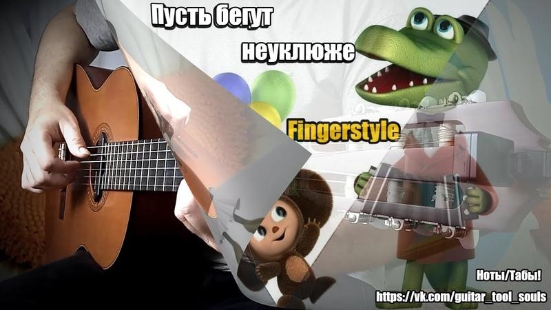 Пусть бегут неуклюже / (Alexandr Sorochinskiy) ♪
