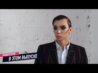 Игорь Синяк и Андрей Петров о ЛГБТ, буллинге, преследовании и сексизме.
