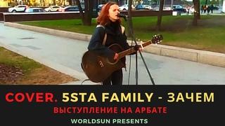 5sta Family - Зачем. Cover. Кавер. Живое выступление на Арбате в Москве. Music. WorldSun