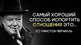 Мудрые и проницательные слова Уинстона Черчилля. Лучшие Цитаты, афоризмы и высказывания.