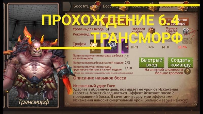 Era of Legends Прохождение тактика 6 4 данж гильдии Трансморф 6 4 dungeon Guild Transmorph