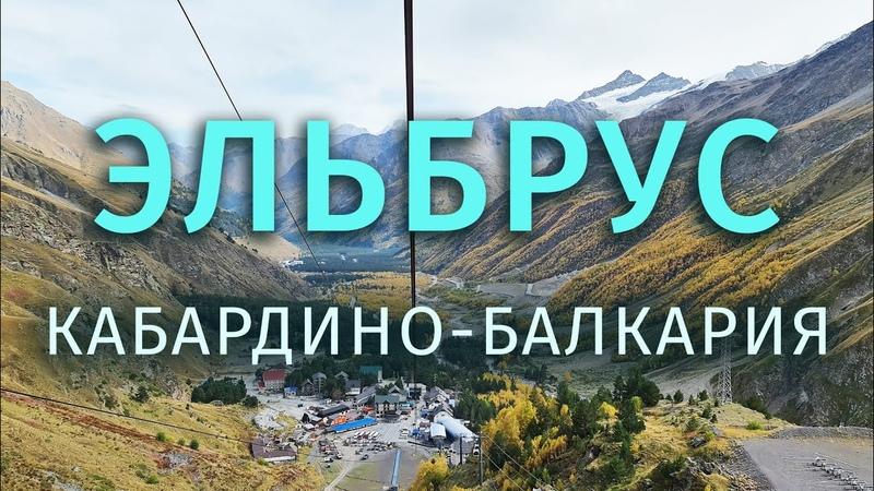 Автопутешествие по России Эльбрус Кабардино Балкария