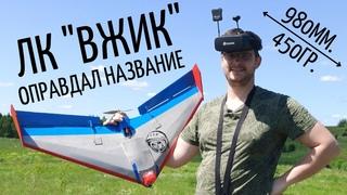 """Летающее крыло """"ВЖИК"""" - простой и быстрый FPV носитель."""