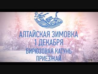 Алтайская зимовка - 2018