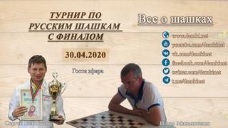 Турнир по Русским шашкам с финалом () (гости: Сергей Белошеев и Игорь Михальченко)