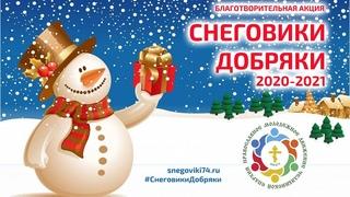 Акция «Снеговики-добряки», православная молодежь, Челябинск, 2020г