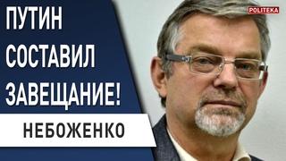 США выставили Украине ультиматум! Зеленский «не распетляет»! Осенью будет жарко! Небоженко