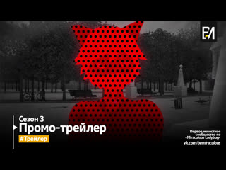 Miraculous: tales of ladybug & cat noir – season 3 | promo trailer (english, disney channel uk)