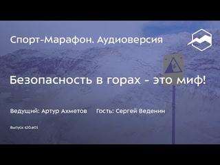 Безопасность в горах - это миф! (Сергей Веденин)   s20e01