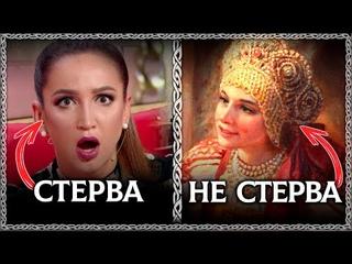 Слово СТЕРВА уничтожает женщину внутри тебя! На Руси стерв не было! ОСОЗНАНКА