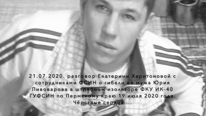 Вдова погибшего в ШИЗО осуждённого Юрия Пивоварова звонит в ФСИН и пытается узнать правду Разговор