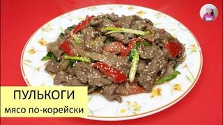 Готовим ПУЛЬКОГИ / Мясо По-Корейски / Очень Просто и Вкусно / КОРЕЙСКАЯ КУХНЯ / Проще простого!