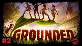 """Grounded [Кооператив #2] Типа """"база"""" и охота на личинок"""