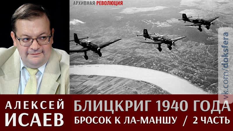 Алексей Исаев Блицкриг 1940 года Бросок к Ла Маншу 2 Часть