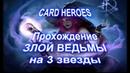Card Heroes Великая степь прохождение Злой Ведьмы на 3 звезды