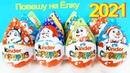 НОВОГОДНИЕ ИГРУШКИ НА ЕЛКУ Киндер Сюрприз 2021! Unboxing New Year Kinder Surprise! Новая коллекция!