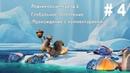Ice Age 2: Meldtown (прохождение с комментариями) 4 - доисторический крокодил и болота.