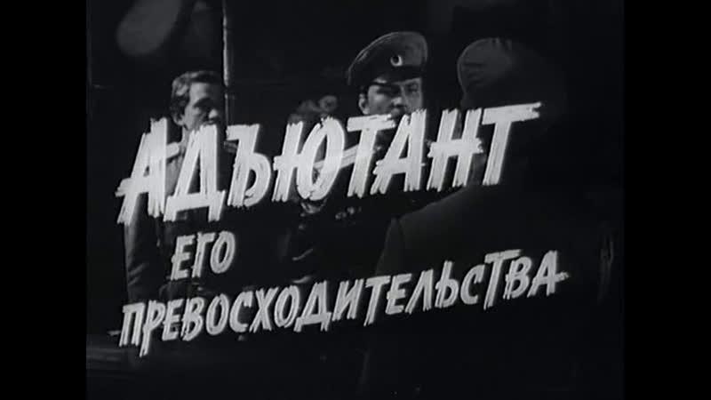 Адъютант его превосходительства 3 серия 1969