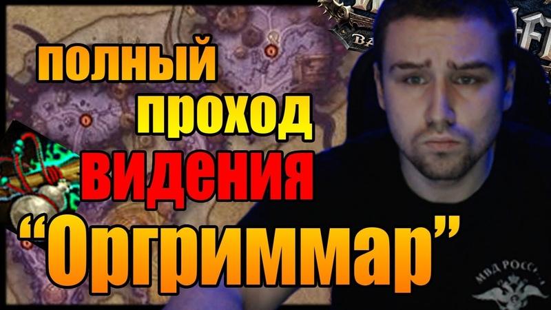 ВИДЕНИЕ ОРГРИММАРА ФУЛЛ СОЛО WORLD OF WARCRAFT BATTLE FOR AZEROTH PATCH 8 3