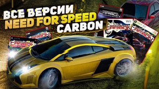 Разбор всех версий Need For Speed Carbon | PS2, PS3, Xbox, 360, GC, Wii, PC, GBA, NDS, PSP, Flash