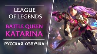 Battle Queen Katarina - Русская Озвучка - League of Legends