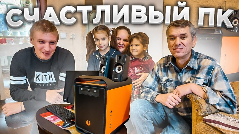 Вручили Счастливый ПК Простой Русской Семье 😍😊