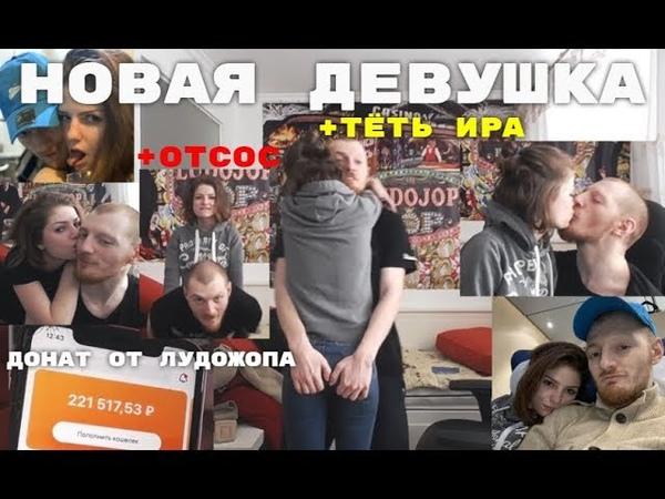 Новая девушка VJLink'a завозит контент приезд Тёть Иры и Донат 250к от Лудожопа