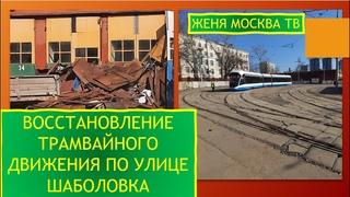 Восстановление трамвайного движения по улице Шаболовка.