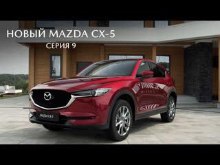 Новый Mazda CX-5. Серия 9