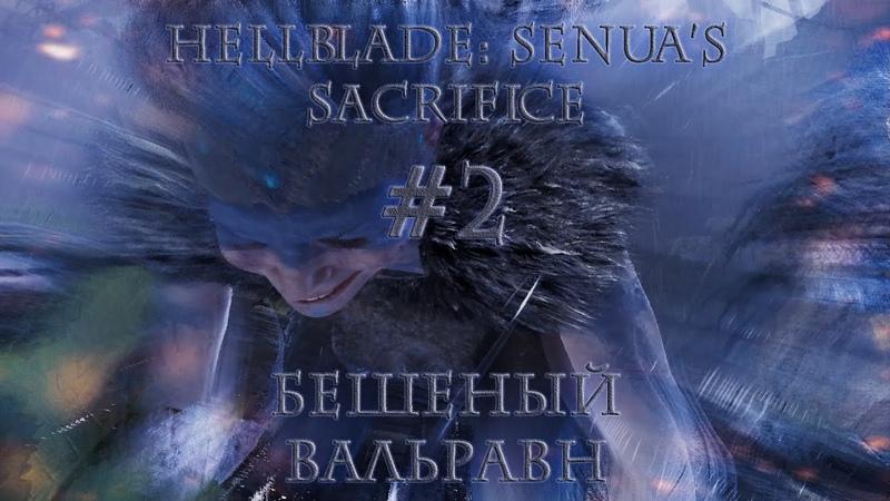 Hellblade: Senua's Sacrifice 2 - БЕШЕНЫЙ ВАЛЬРАВН
