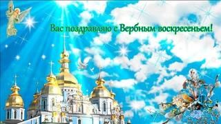 Самое Красивое Поздравление с Вербным Воскресением ! Самая Красивая  Музыкальная Открытка  Пожелание