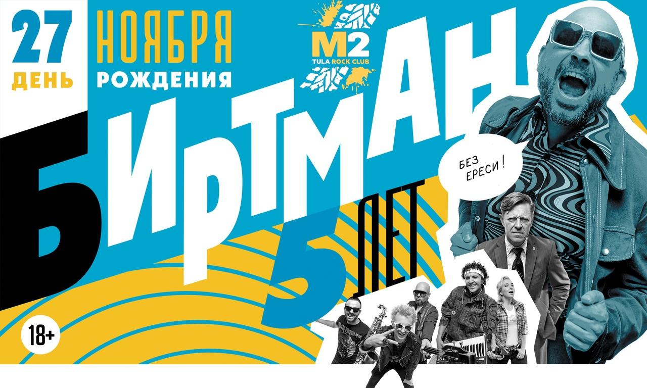 Афиша Тула 27.11 - Биртман М2