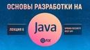 Основы разработки на Java Лекция 6 Spring Security Rest API