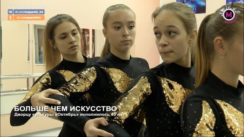 Мегаполис Больше чем искусство Нижневартовск