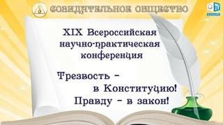 Репортаж с всероссийской научно-практической конференции по сохранению трезвости