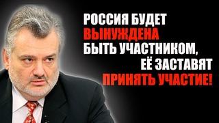 Россия вынуждена будет быть участником, её заставят принять участие! Пламен Пасков!