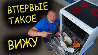 😵 САМАЯ УНИКАЛЬНАЯ ПОСУДОМОЙКА, которую я встречал ❗ Ремонт посудомоечной машины 🔧