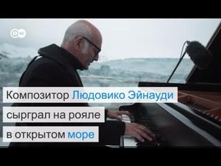 Эйнауди cыграл на рояле в арктических льдах