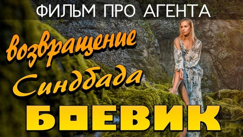 Отличный фильм про спецагента Возвращение Синдбада Русские боевики 2019 новинки