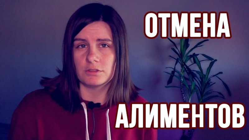 ОТМЕНА АЛИМЕНТОВ lowlette