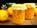 Лимонное варенье от простуды – Все буде добре