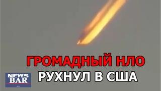 ⚡ СРОЧНО: кадры падения громадного НЛО в США над Верджинией сняли очевидцы. Военные всё отрицают.