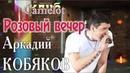 Аркадий КОБЯКОВ - Розовый вечер Концерт в клубе Camelot